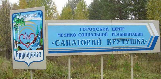 Санаторий Крутушка